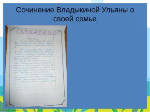 Сочинение Владыкиной Ульяны о своей семье FokinaLida.75@mail.ru