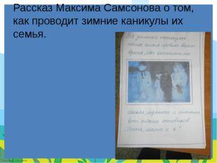 Рассказ Максима Самсонова о том, как проводит зимние каникулы их семья. Fokin