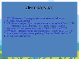 Литература: 1. С.И.Ожегов. «Словарь русского языка», Москва, «Русский язык»,1