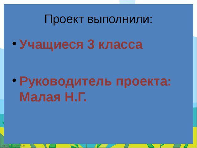 Проект выполнили: Учащиеся 3 класса Руководитель проекта: Малая Н.Г. FokinaLi...