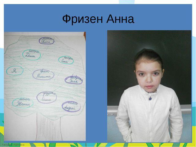 Фризен Анна FokinaLida.75@mail.ru