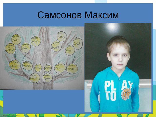 Самсонов Максим FokinaLida.75@mail.ru