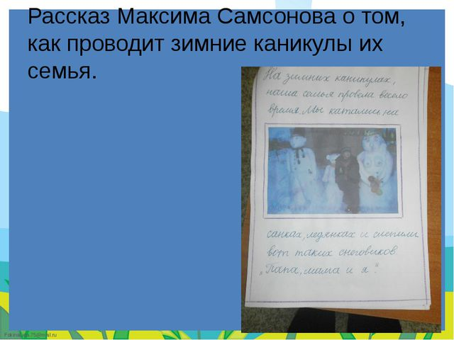 Рассказ Максима Самсонова о том, как проводит зимние каникулы их семья. Fokin...