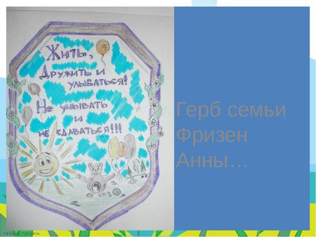 . Герб семьи Фризен Анны… FokinaLida.75@mail.ru