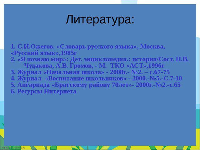 Литература: 1. С.И.Ожегов. «Словарь русского языка», Москва, «Русский язык»,1...