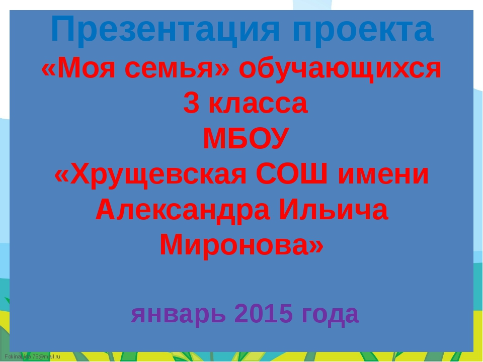 Презентация проекта «Моя семья» обучающихся 3 класса МБОУ «Хрущевская СОШ име...