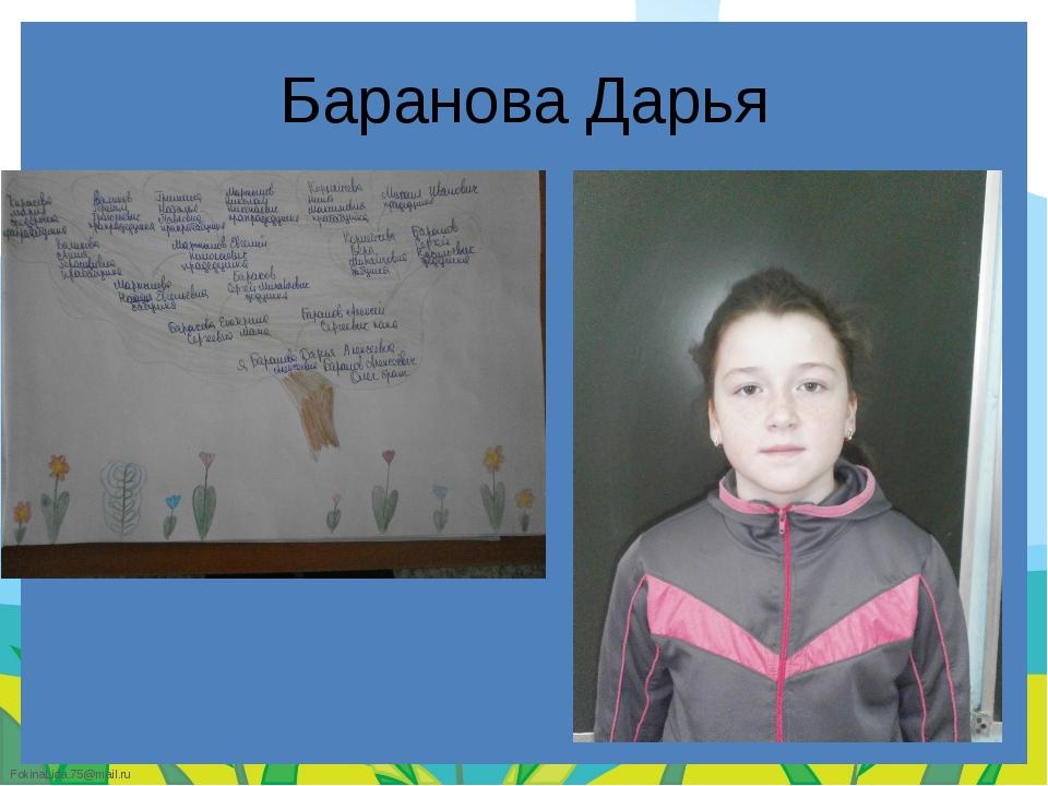 Баранова Дарья . FokinaLida.75@mail.ru