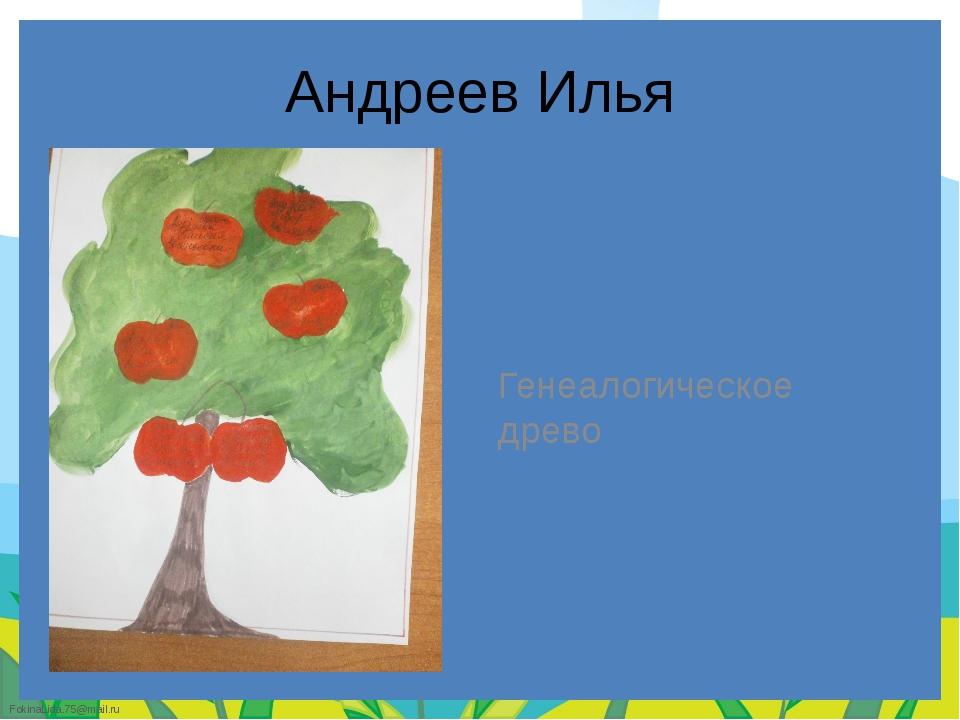 Андреев Илья Генеалогическое древо FokinaLida.75@mail.ru