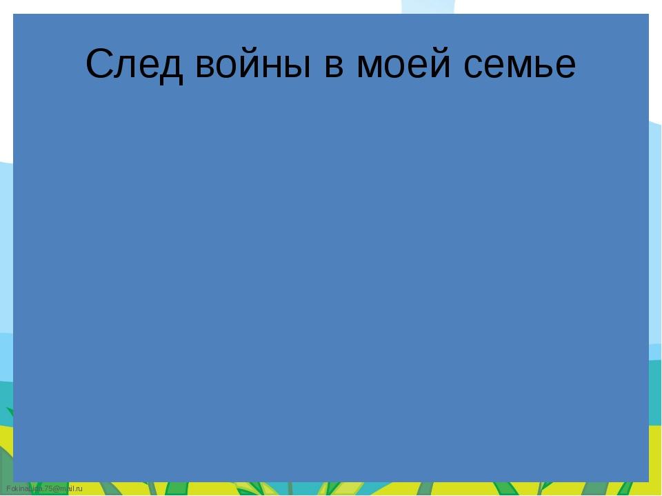 След войны в моей семье FokinaLida.75@mail.ru