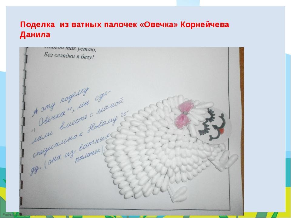 Поделка из ватных палочек «Овечка» Корнейчева Данила FokinaLida.75@mail.ru