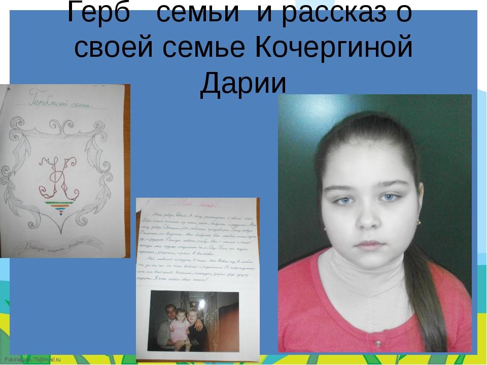 Герб семьи и рассказ о своей семье Кочергиной Дарии FokinaLida.75@mail.ru