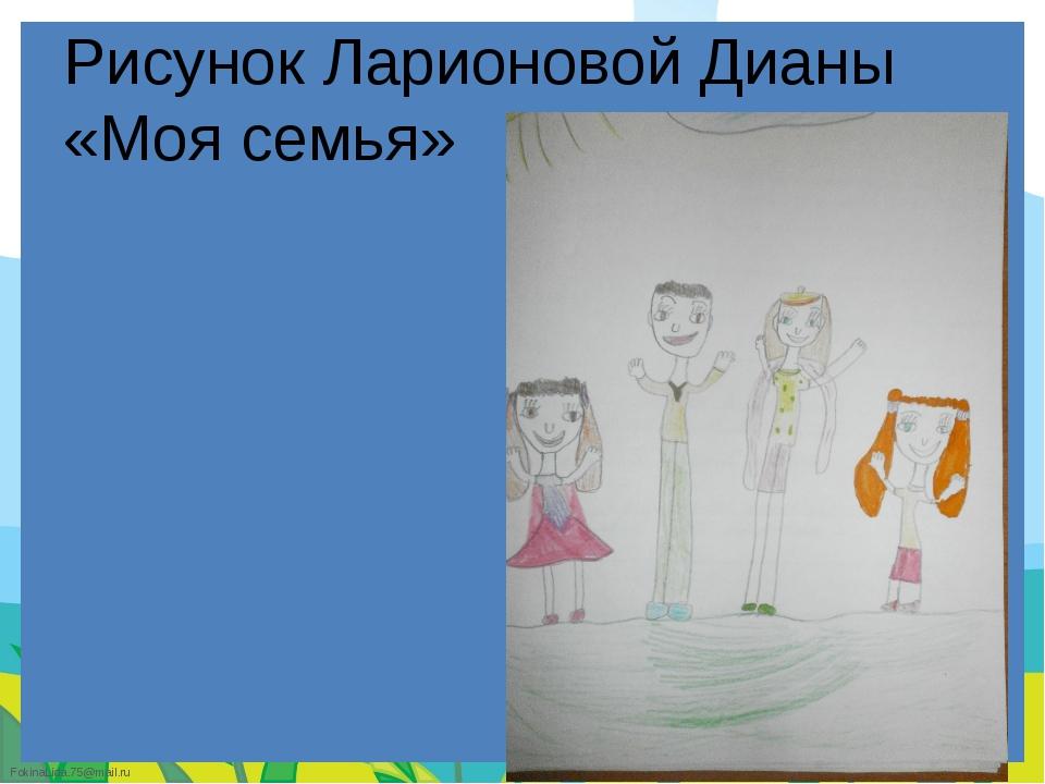 Рисунок Ларионовой Дианы «Моя семья» FokinaLida.75@mail.ru