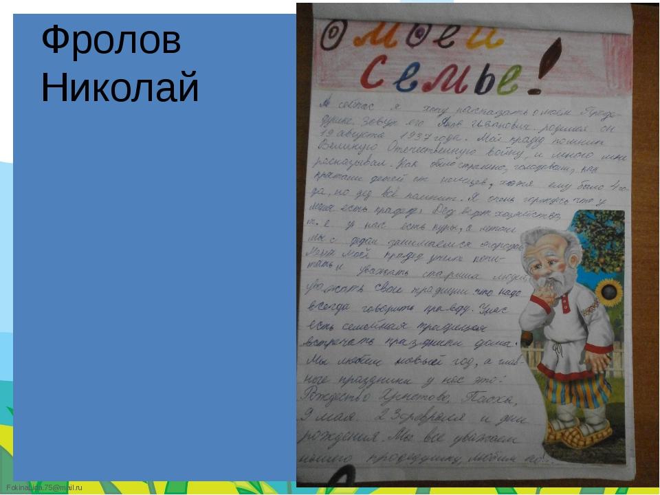 Фролов Николай FokinaLida.75@mail.ru