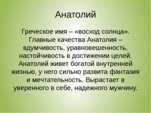 Анатолий Греческое имя – «восход солнца». Главные качества Анатолия – вдумчив