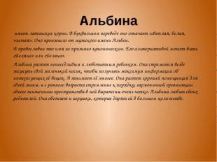 Альбина имеет латинские корни. В буквальном переводе оно означает «светлая, б