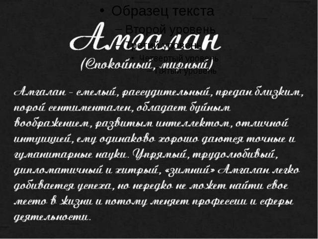 Амгалан