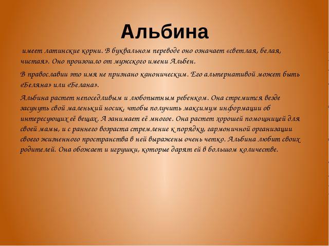 Альбина имеет латинские корни. В буквальном переводе оно означает «светлая, б...
