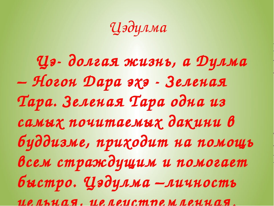 Цэдулма Цэ- долгая жизнь, а Дулма – Ногон Дара эхэ - Зеленая Тара. Зеленая Та...