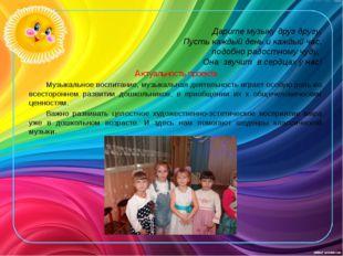 Актуальность проекта Музыкальное воспитание, музыкальная деятельность играет