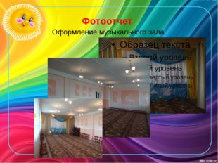 Фотоотчет Оформление музыкального зала