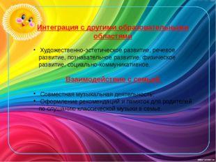 Интеграция с другими образовательными областями Художественно-эстетическое ра
