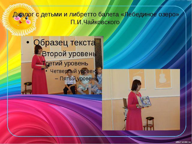 Диалог с детьми и либретто балета «Лебединое озеро» П.И.Чайковского