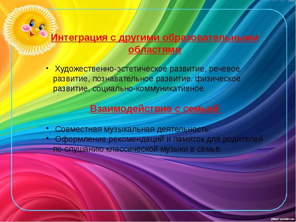 Интеграция с другими образовательными областями Художественно-эстетическое ра...