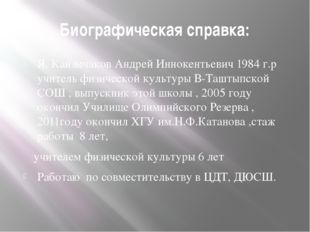 Биографическая справка: Я, Канзычаков Андрей Иннокентьевич 1984 г.р учитель ф