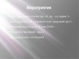 Мероприятия День защитника отечества «А, ну - ка парни !» День здоровья «В зд