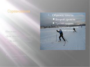 Соревнования Школьные. -День лыжника 2-10класс; Волейбол 8- 10класс; -Футбол