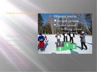 Участие в соревнованиях Районные соревнования «День лыжника». Прибытков Д. 3м