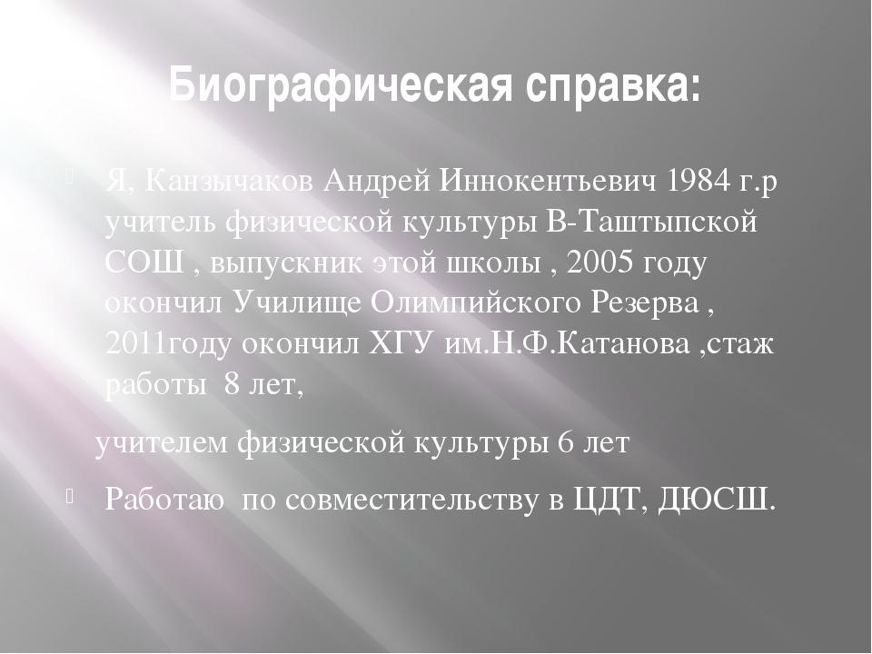 Биографическая справка: Я, Канзычаков Андрей Иннокентьевич 1984 г.р учитель ф...