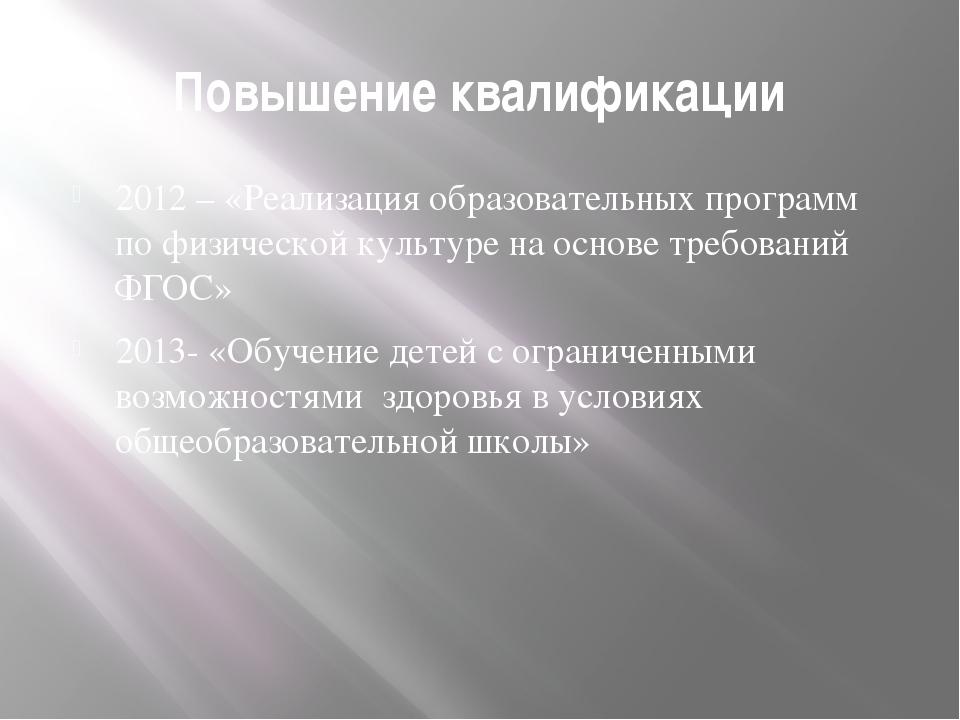 Повышение квалификации 2012 – «Реализация образовательных программ по физичес...