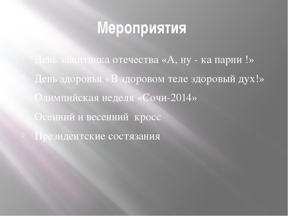 Мероприятия День защитника отечества «А, ну - ка парни !» День здоровья «В зд...