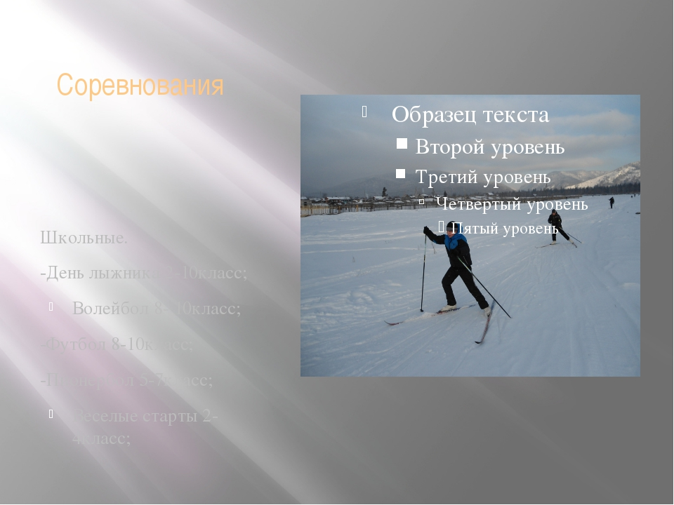 Соревнования Школьные. -День лыжника 2-10класс; Волейбол 8- 10класс; -Футбол...