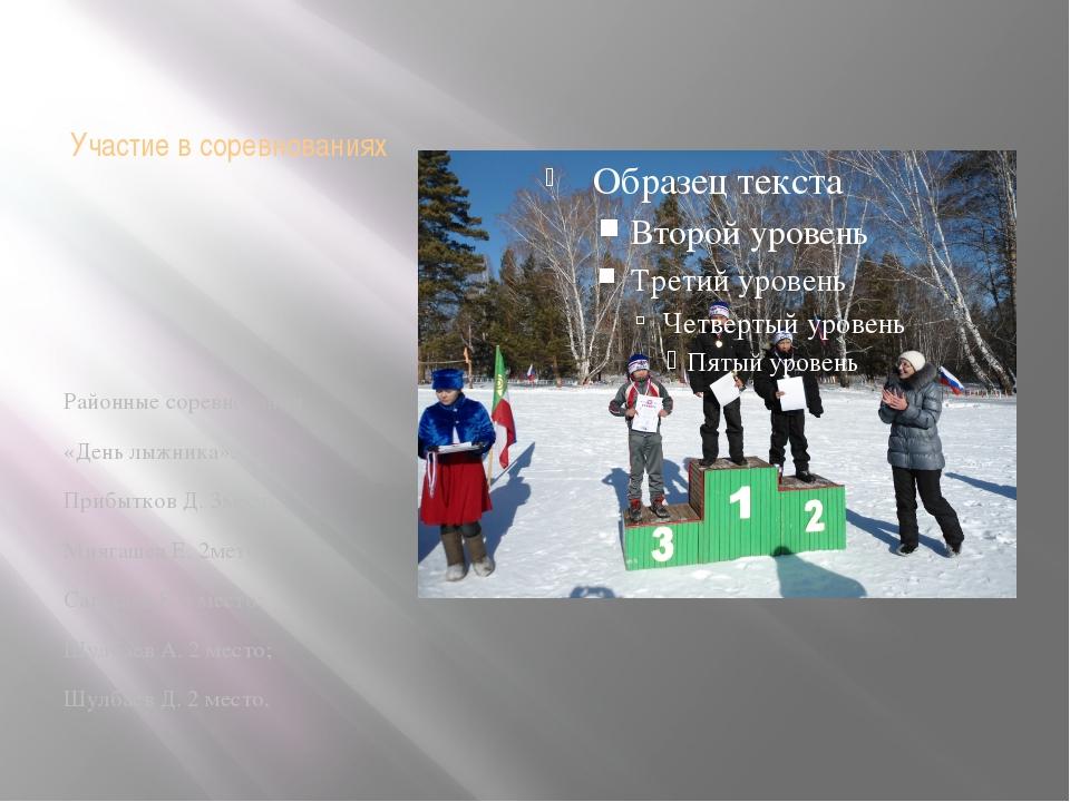 Участие в соревнованиях Районные соревнования «День лыжника». Прибытков Д. 3м...