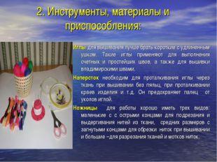 2. Инструменты, материалы и приспособления: Иглы для вышивания лучше брать ко