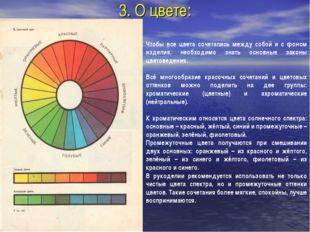 3. О цвете: Чтобы все цвета сочетались между собой и с фоном изделия, необход