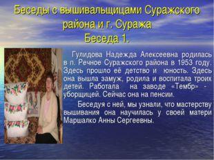 Беседы с вышивальщицами Суражского района и г. Суража Беседа 1. Гулидова Наде