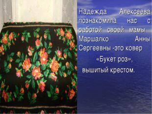 Надежда Алексеева познакомила нас с работой своей мамы Маршалко Анны Сергеевн