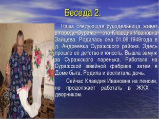 Беседа 2. Наша следующая рукодельница живет в городе Сураже – это Клавдия Ива