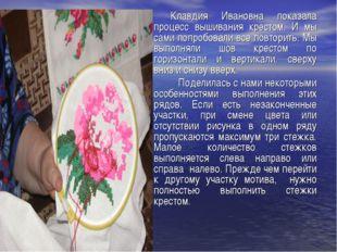 Клавдия Ивановна показала процесс вышивания крестом. И мы сами попробовали вс