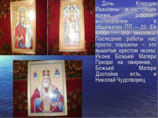 Дочь Клавдии Ивановны в настоящее время работает воспитателем в общежитии ПЛ