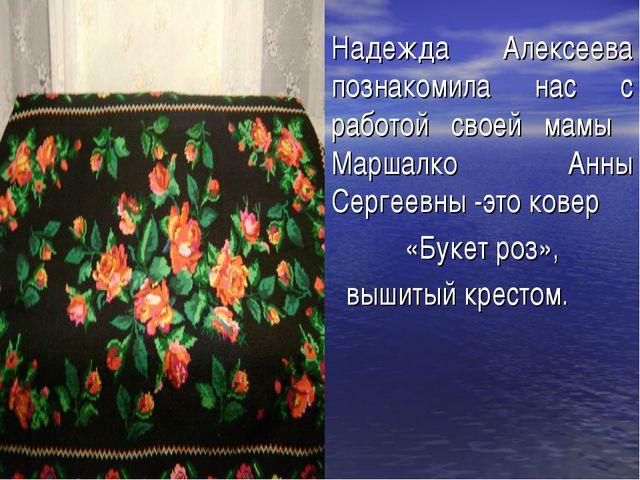 Надежда Алексеева познакомила нас с работой своей мамы Маршалко Анны Сергеевн...