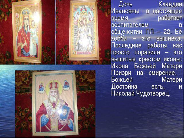 Дочь Клавдии Ивановны в настоящее время работает воспитателем в общежитии ПЛ...
