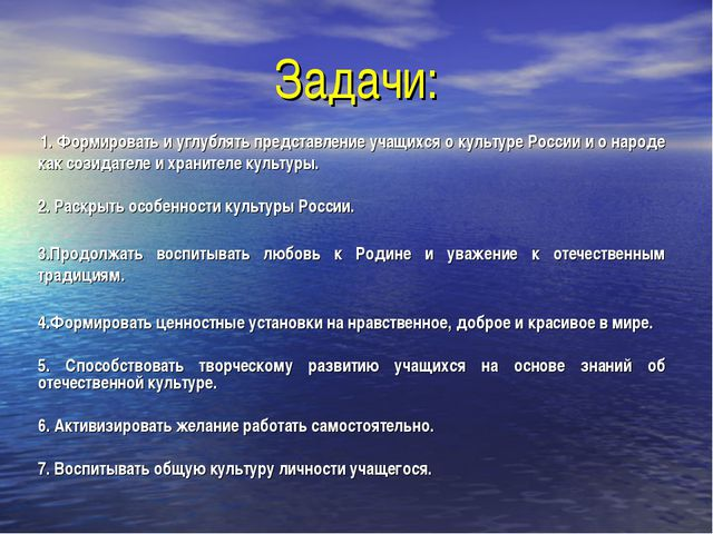 Задачи: 1. Формировать и углублять представление учащихся о культуре России и...