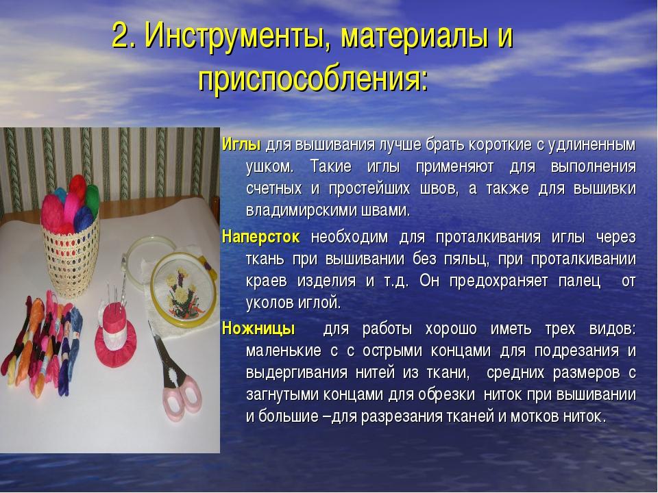 2. Инструменты, материалы и приспособления: Иглы для вышивания лучше брать ко...