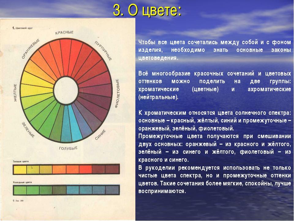 3. О цвете: Чтобы все цвета сочетались между собой и с фоном изделия, необход...