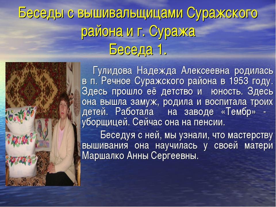 Беседы с вышивальщицами Суражского района и г. Суража Беседа 1. Гулидова Наде...