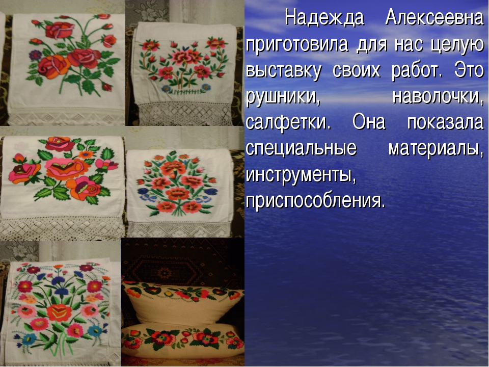 Надежда Алексеевна приготовила для нас целую выставку своих работ. Это рушник...